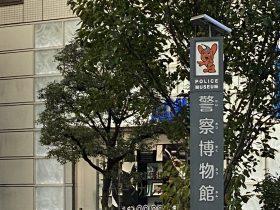 ポリスミュージアム「警察博物館」-京橋-中央区-東京都