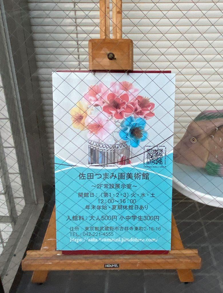 佐田つまみ画美術館-吉祥寺-武蔵野市-東京都
