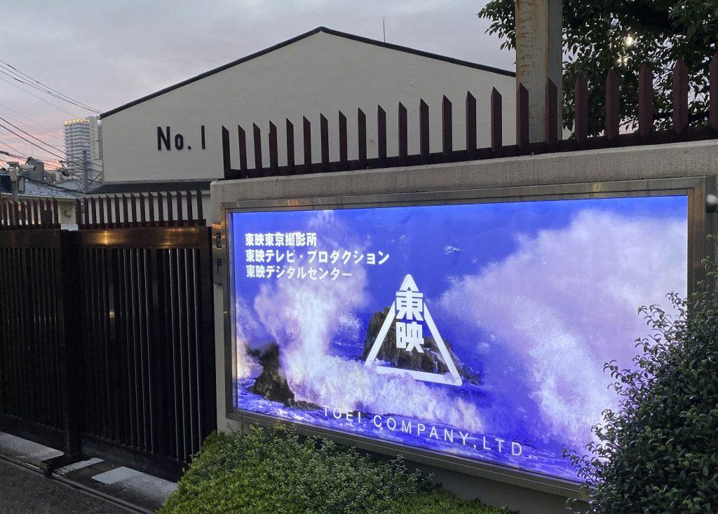 東映アニメーションミュージアム-東大泉-練馬区-東京都