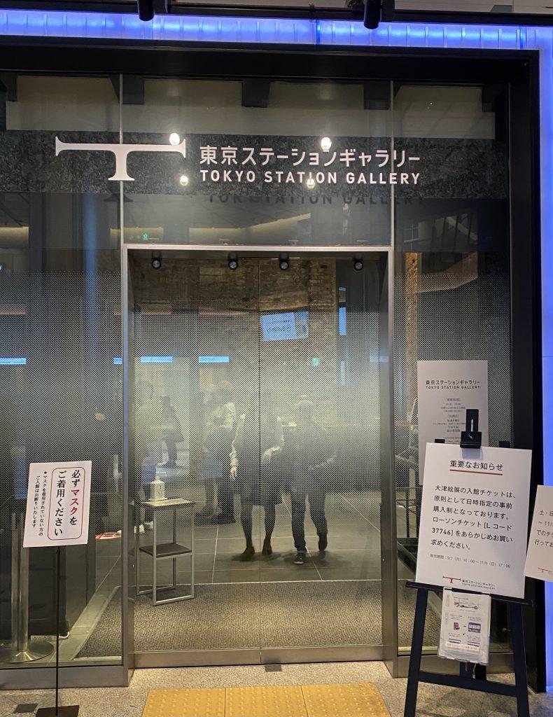 東京ステーションギャラリー-丸の内-千代田区-東京都