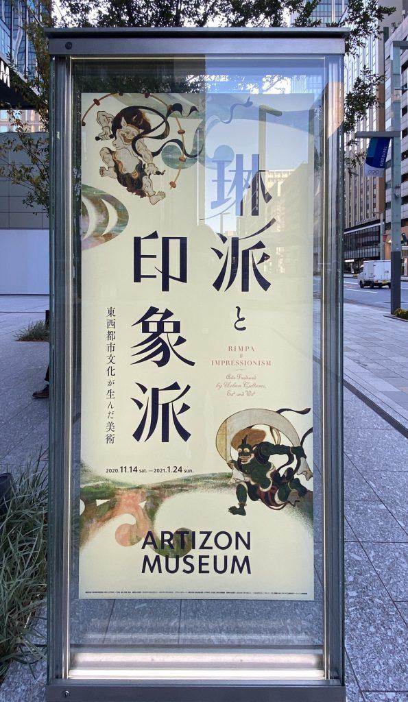 「琳派と印象派 東⻄都市文化が生んだ美術」-アーティゾン美術館