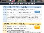 長崎外国語大学 開学20周年記念事業「ギド・フルベッキと長崎」ナガサキピースミュージアム
