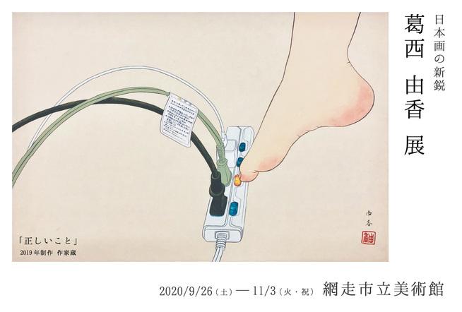 日本画家葛西由香展-網走市立美術館
