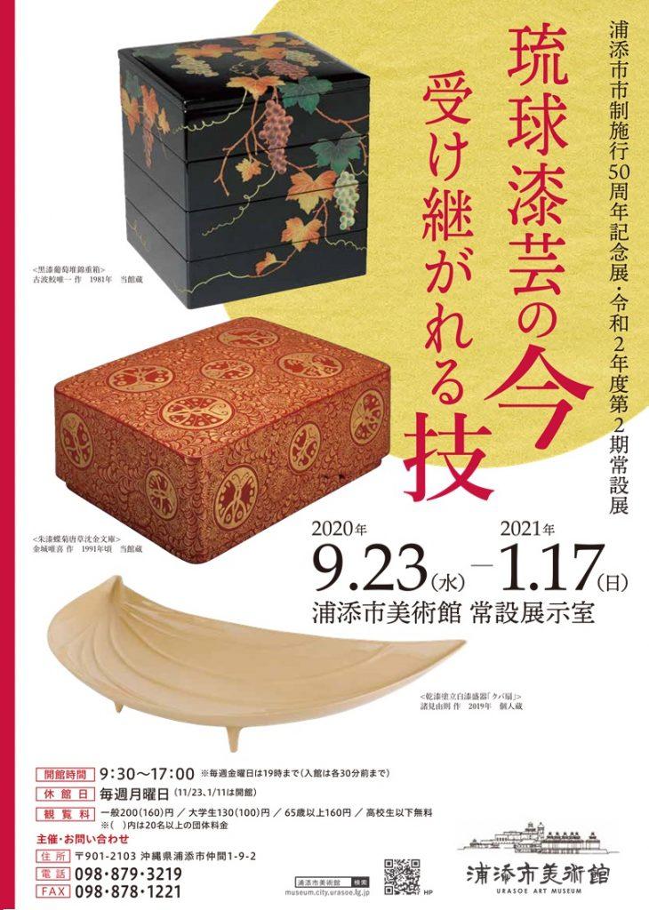 「琉球漆芸の今 —受け継がれる技—」-浦添市美術館
