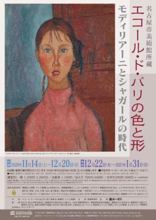 【名古屋市美術館所蔵 エコール・ド・パリの色と形】愛媛県美術館