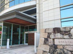 香川県立ミュージアム-玉藻町-高松市-香川県