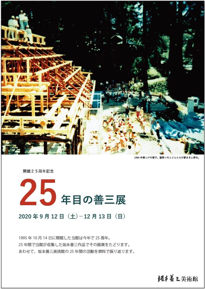 「25年目の善三展」坂本善三美術館