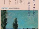 ロマンティストの札幌―好太郎の原点-mima北海道立三岸好太郎美術館