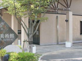 つなぎ美術館-岩城-津奈木町-葦北郡-熊本県