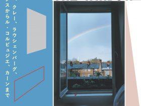 【窓展 窓をめぐるアートと建築の旅】丸亀市猪熊弦一郎現代美術館