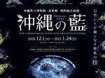 「沖縄の藍—自然と人の織りなす製藍の技—」-沖縄県立博物館・美術館