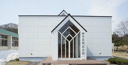 植木蒼悦記念館-長万部町-山越郡-北海道