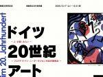 開園30周年記念「ドイツ 20世紀 アート」 -人・対話・みらい-~フロイデ! ドイツ・ニーダーザクセン州友好展覧会~徳島県立近代美術館