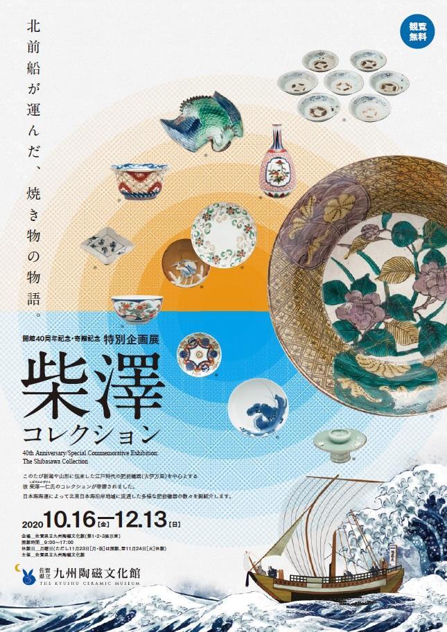 「柴澤コレクション」佐賀県立九州陶磁文化館