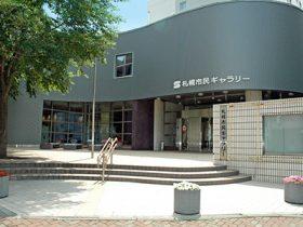札幌市民ギャラリー-中央区-札幌市-北海道