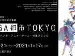 TOSテレビ大分開局50周年・大分県立美術館開館5周年記念事業「MANGA都市TOKYO ニッポンのマンガ・アニメ・ゲーム・特撮 2020」大分県立美術館