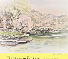【鉛筆淡彩画—伊東義久の世界—】高松市塩江美術館
