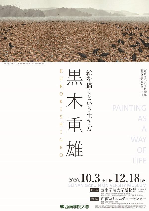 特別展「黒木重雄 —絵を描くという生き方—」-西南学院大学博物館