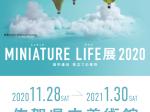 「MINIATURE LIFE展 2020 -田中達也 見立ての世界-」佐賀県立美術館