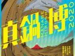 【没後20年 真鍋博2020】愛媛県美術館