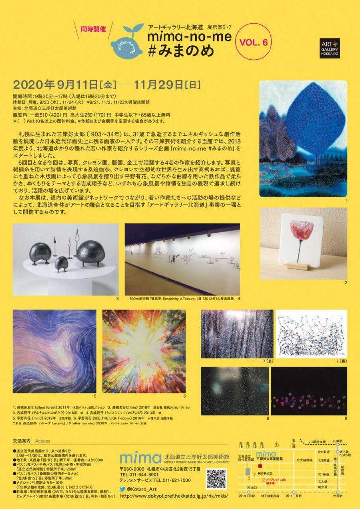 mima-no-me #みまのめ- 〈VOL. 5〉-mima 北海道立三岸好太郎美術館