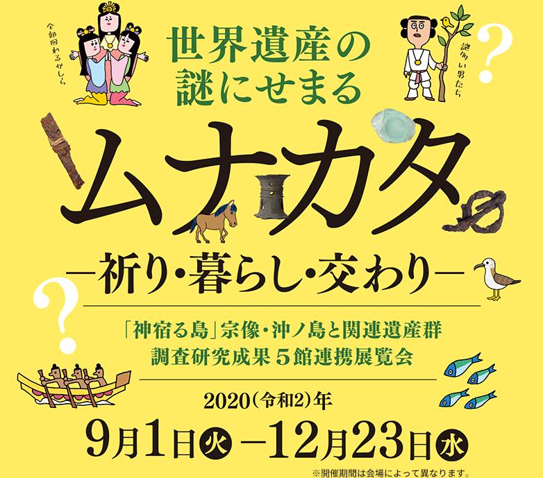 「ムナカタ—祈り・暮らし・交わり—:福岡の古代豪族」-九州歴史資料館