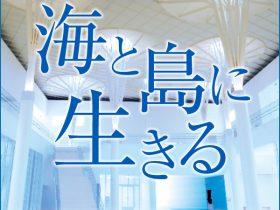 常設展「海と島に生きる-豊かさ、美しさ、平和を求めて-」-沖縄県立博物館・美術館