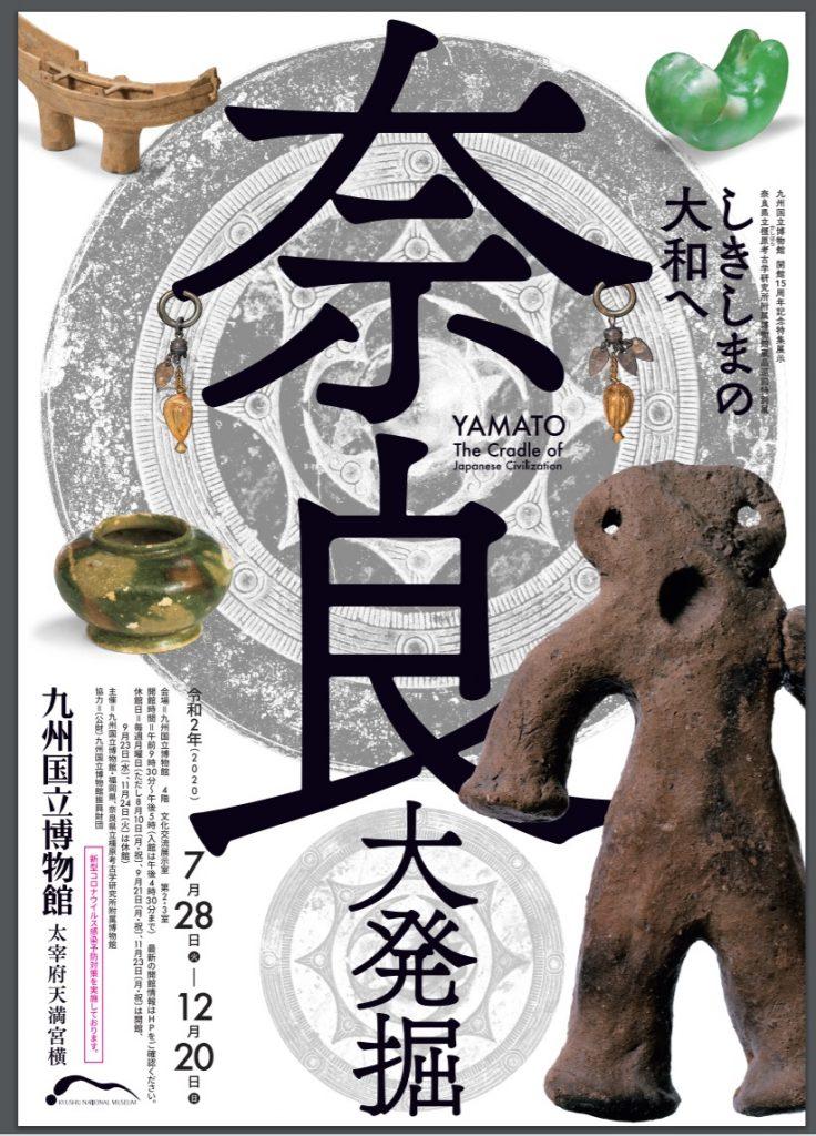 開館15周年記念特集展示「奈良県立橿原考古学研究所附属博物館蔵品巡回特別展 しきしまの大和へ —奈良大発掘—」-九州国立博物館