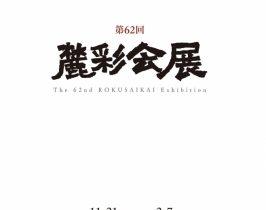 【第62回 麓彩会展】-小川原脩記念美術館