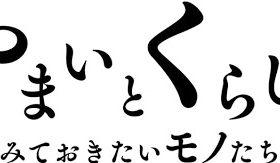 特設展示「やまいとくらし ~今みておきたいモノたち~」-福岡市博物館