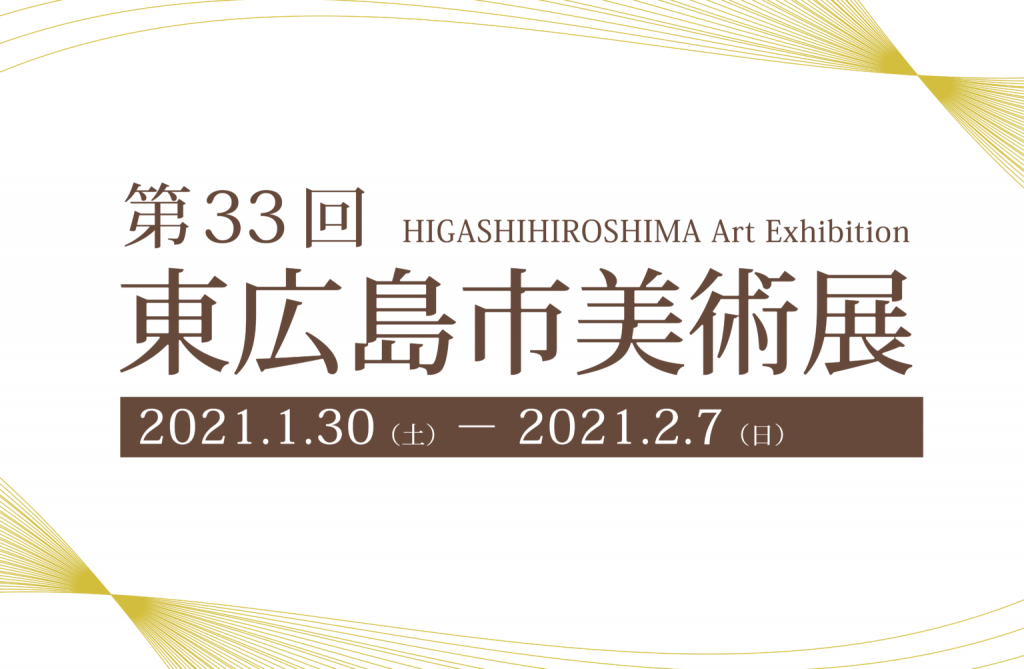 「第33回東広島市美術展」東広島市立美術館