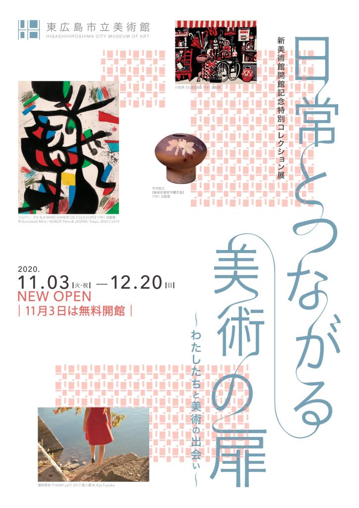 「日常とつながる美術の扉~わたしたちと美術の出会い~」東広島市立美術館