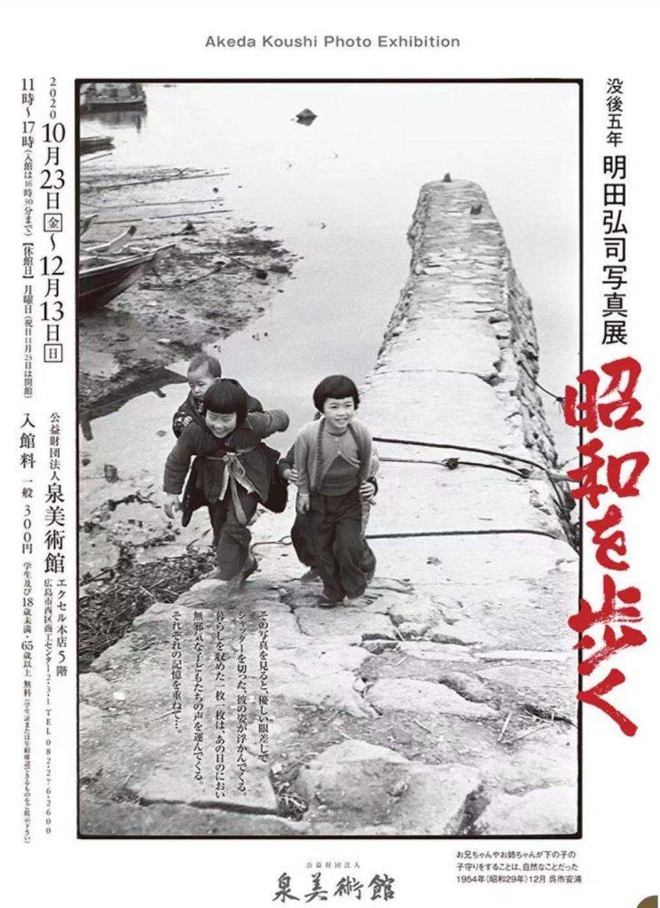 特別展 「没後5年 明田弘司写真展 昭和を歩く」泉美術館