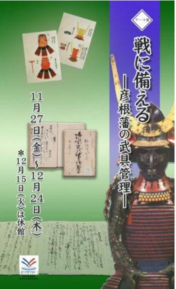 テーマ展「戦に備える —彦根藩の武具管理—」彦根城博物館