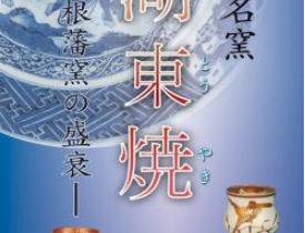 特別展「幻の名窯 湖東焼 -彦根藩窯の盛衰-」彦根城博物館