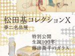 企画展「松田基コレクションⅩ:夢二名品展 特別公開 生誕100年藤田喬平のガラス」夢二郷土美術館