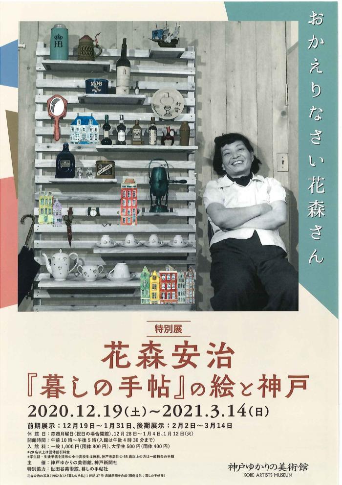 花森安治『暮しの手帖』の絵と神戸-神戸ゆかりの美術館