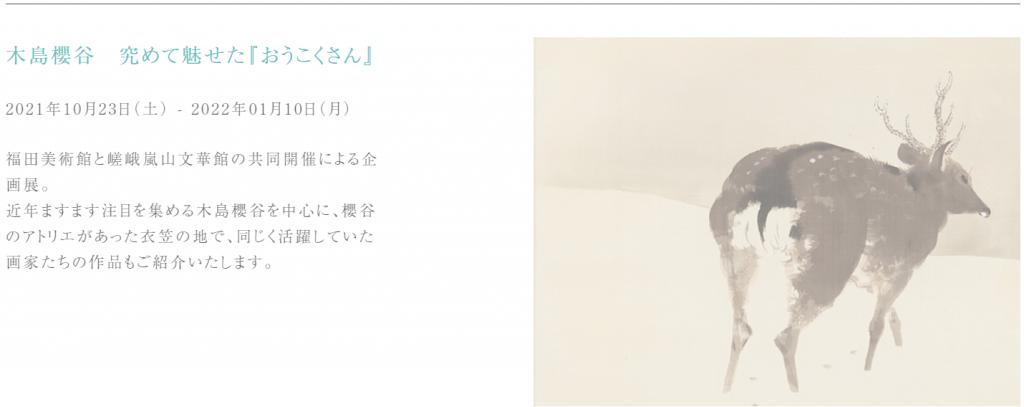 木島櫻谷 究めて魅せた『おうこくさん』嵯峨嵐山文華館