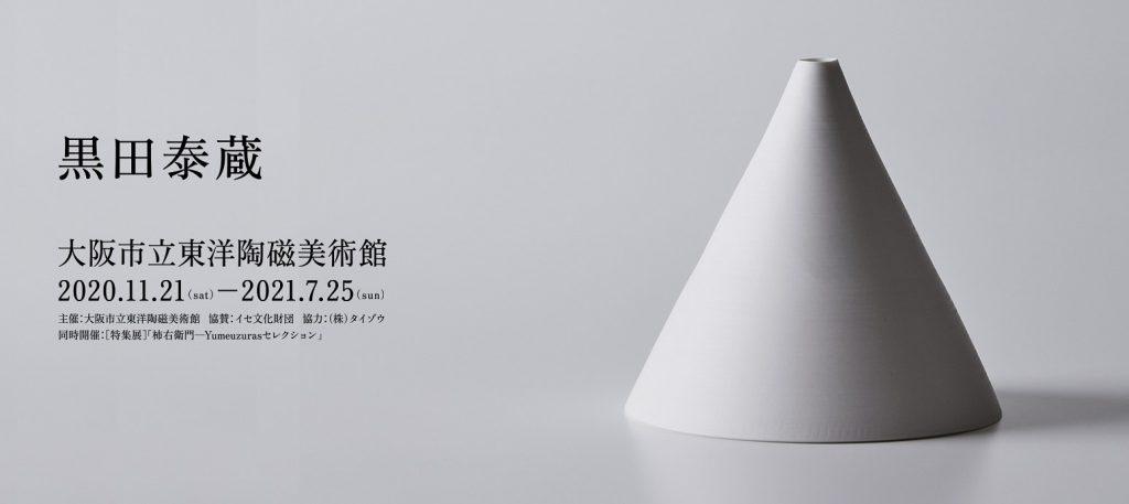 特別展「黒田泰蔵」大阪市立東洋陶磁美術館