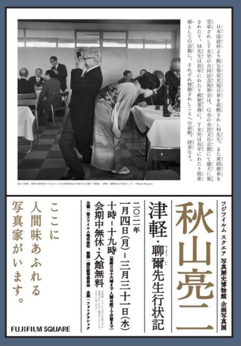 「ここに人間味あふれる写真家がいます。 秋山亮二「津軽・聊爾(りょうじ)先生行状記」」写真歴史博物館