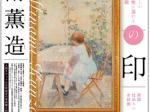 「没後70年 南薫造」東京ステーションギャラリー