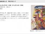 常設展「絵画を愉しむ 耳をすまして」刈谷市美術館