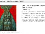 常設展「大島哲以展 幻想絵画から書籍の仕事まで」刈谷市美術館