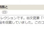 「高林コレクションに見る文人画 関東と関西と」田原市博物館