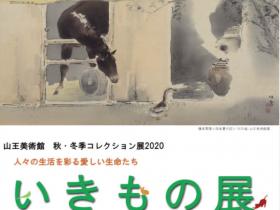 秋・冬季コレクション展2020「いきもの展」山王美術館