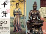 特別展「天平礼賛」大阪市立美術館