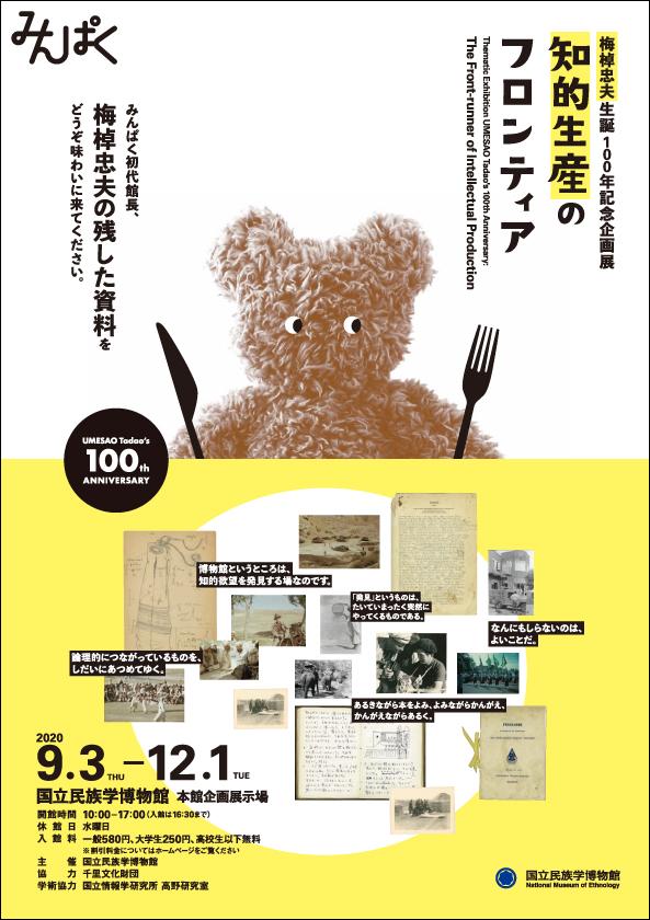 梅棹忠夫生誕100年記念企画展「知的生産のフロンティア」国立民族学博物館