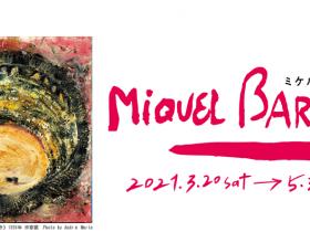 「ミケル・バルセロ展」国立国際美術館