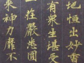コレクション展「写経-天平から鎌倉へ」大阪市立美術館