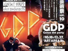 特別展示「鉄道芸術祭vol.10 GDP(Gonzo dot party)」アートエリアB1